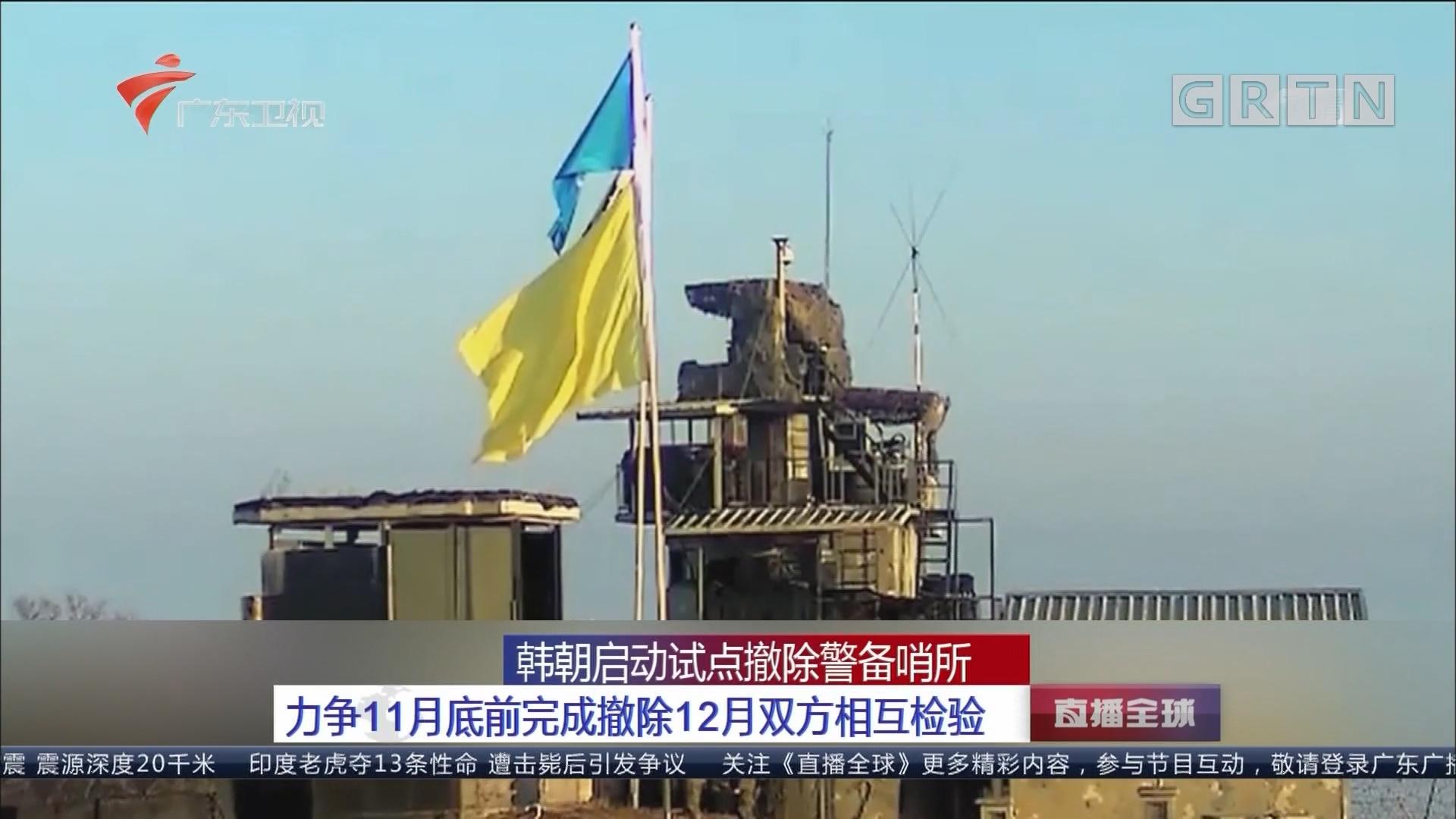 韩朝启动试点撤除警备哨所:力争11月底前完成撤除12月双方相互检验