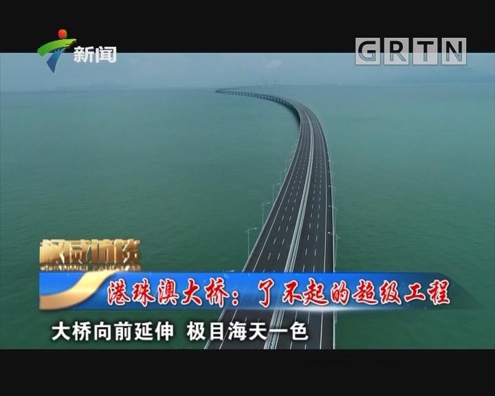 [2018-11-11]权威访谈:港珠澳大桥:了不起的超级工程