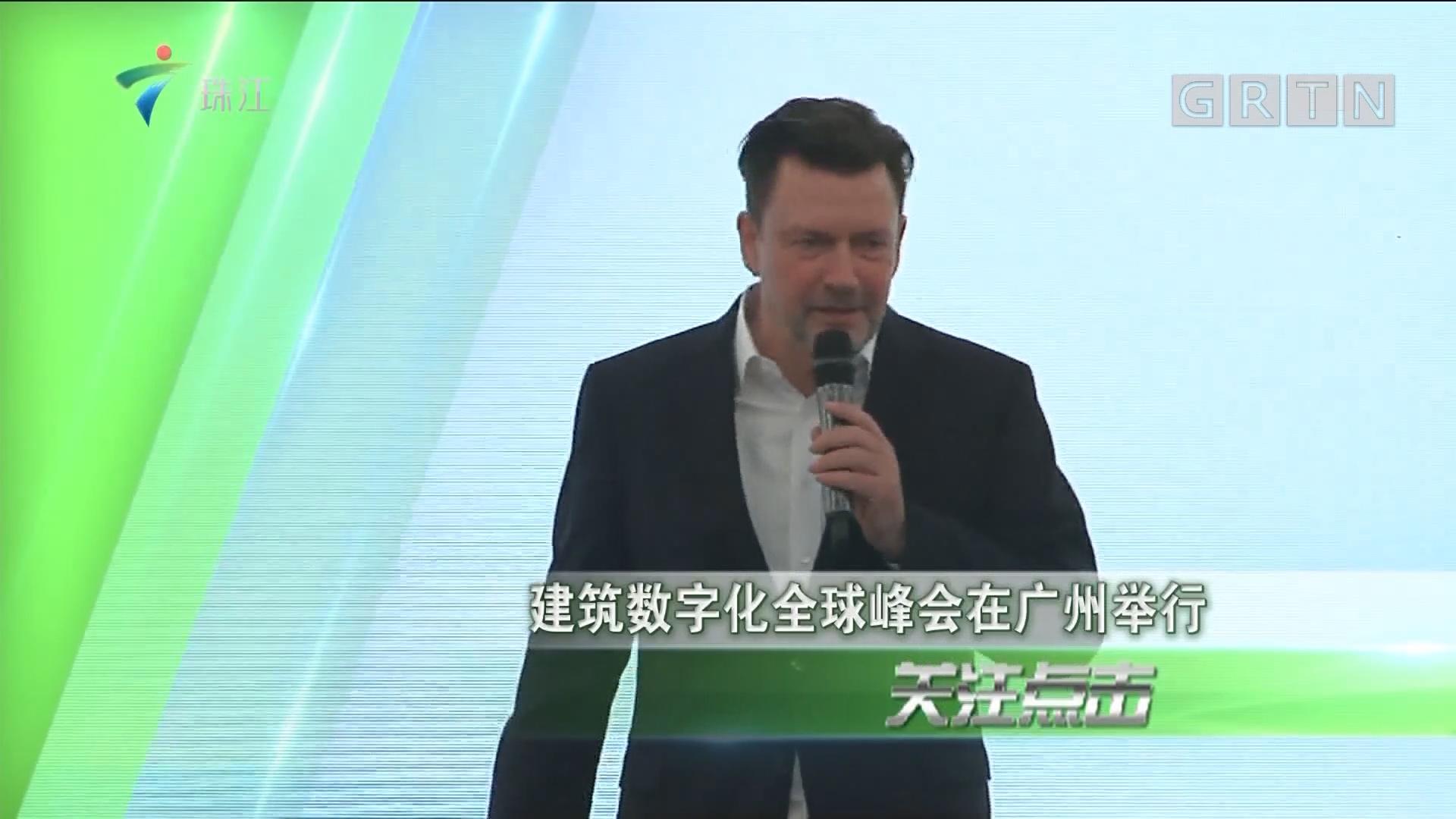 建筑数字化全球峰会在广州举行