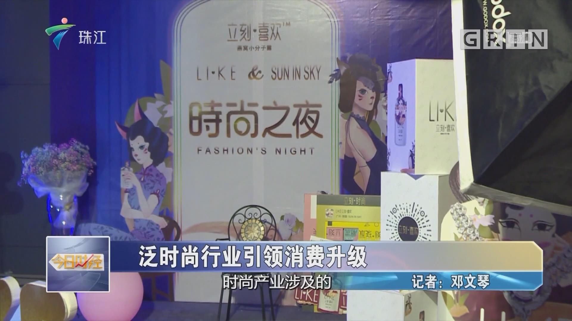 泛时尚行业引领消费升级