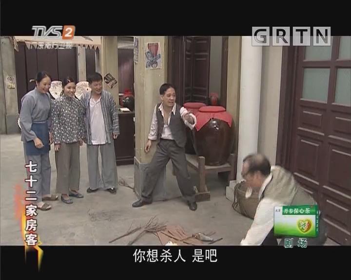 [2018-11-26]七十二家房客:医生与无赖(下)