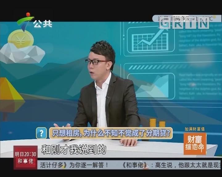 [2018-11-10]财富维他命:只想租房,为什么不知不觉成了分期贷?