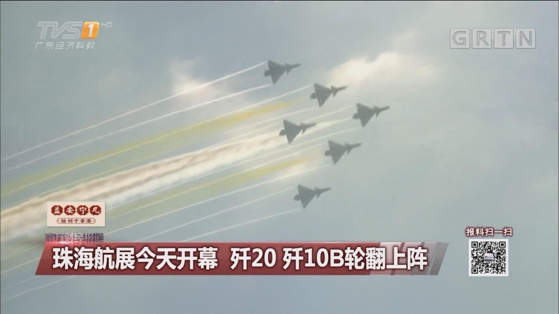 珠海航展今天开幕 歼20 歼10B轮翻上阵