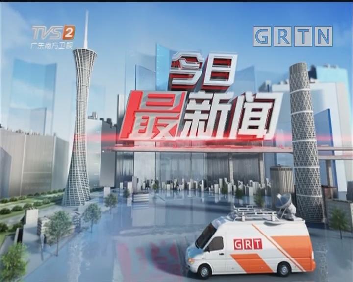 [2018-11-10]今日最新闻:广州:八旬老人下车后走失 司机警察合力寻人