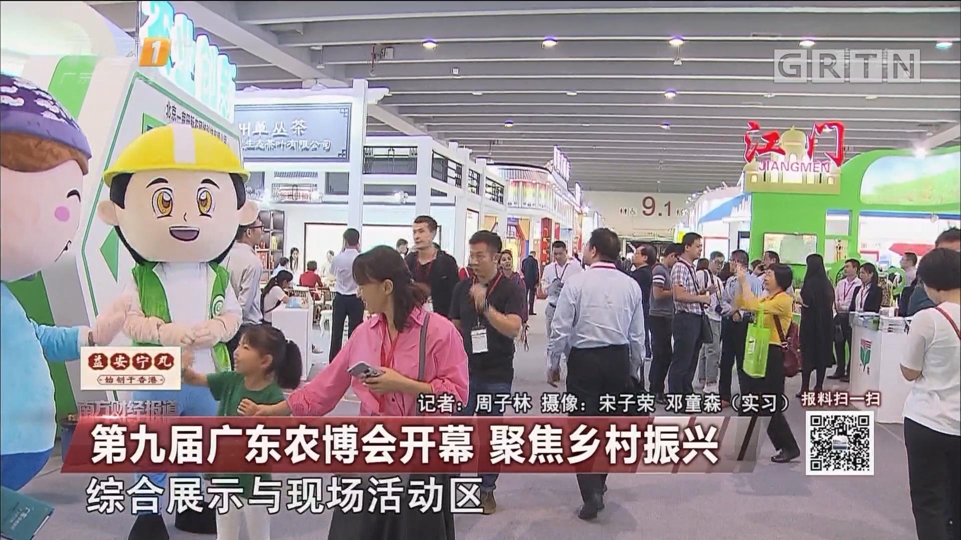 第九届广东农博会开幕 聚焦乡村振兴