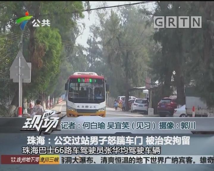珠海:公交过站男子怒踹车门 被治安拘留