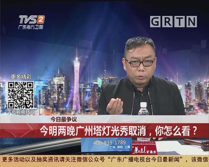 今日最争议:今明两晚广州塔灯光秀取消,你怎么看?
