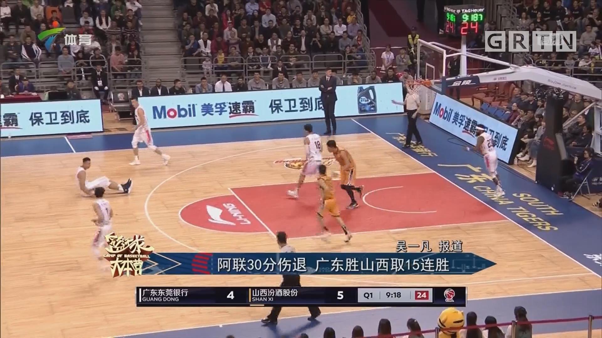 阿联30分伤退 广东胜山西取15连胜