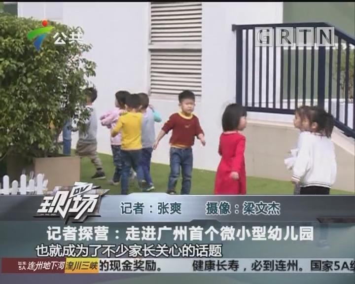 记者探营:走进广州首个微小型幼儿园