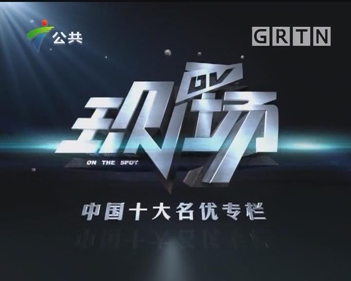 [2018-11-06]DV现场:阳江:小区车库起火 住户紧急逃生