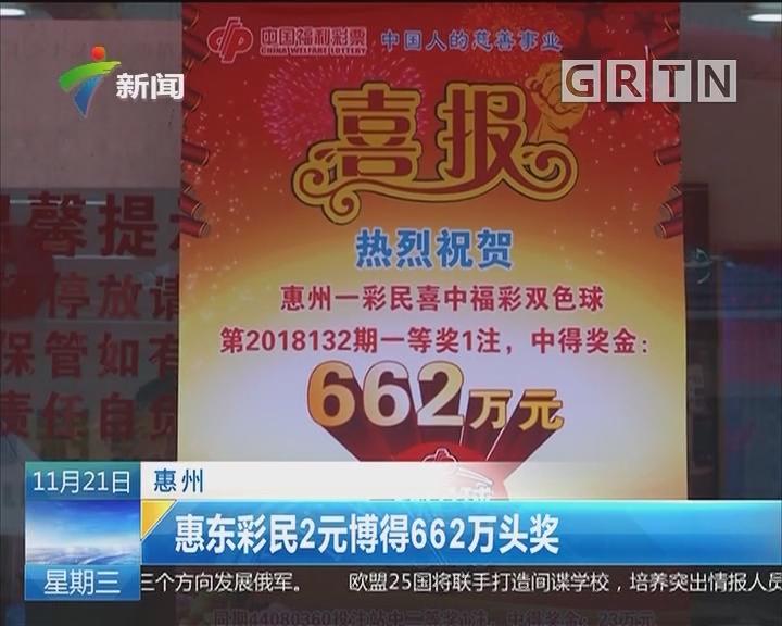 惠州:惠东彩民2元博得662万头奖