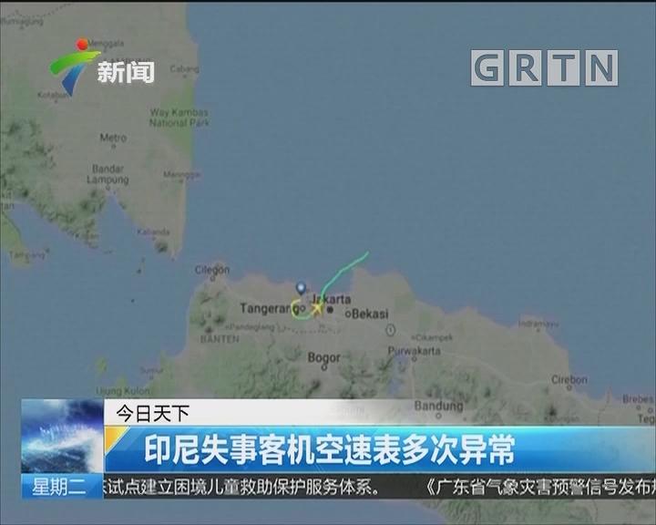 印尼失事客机空速表多次异常