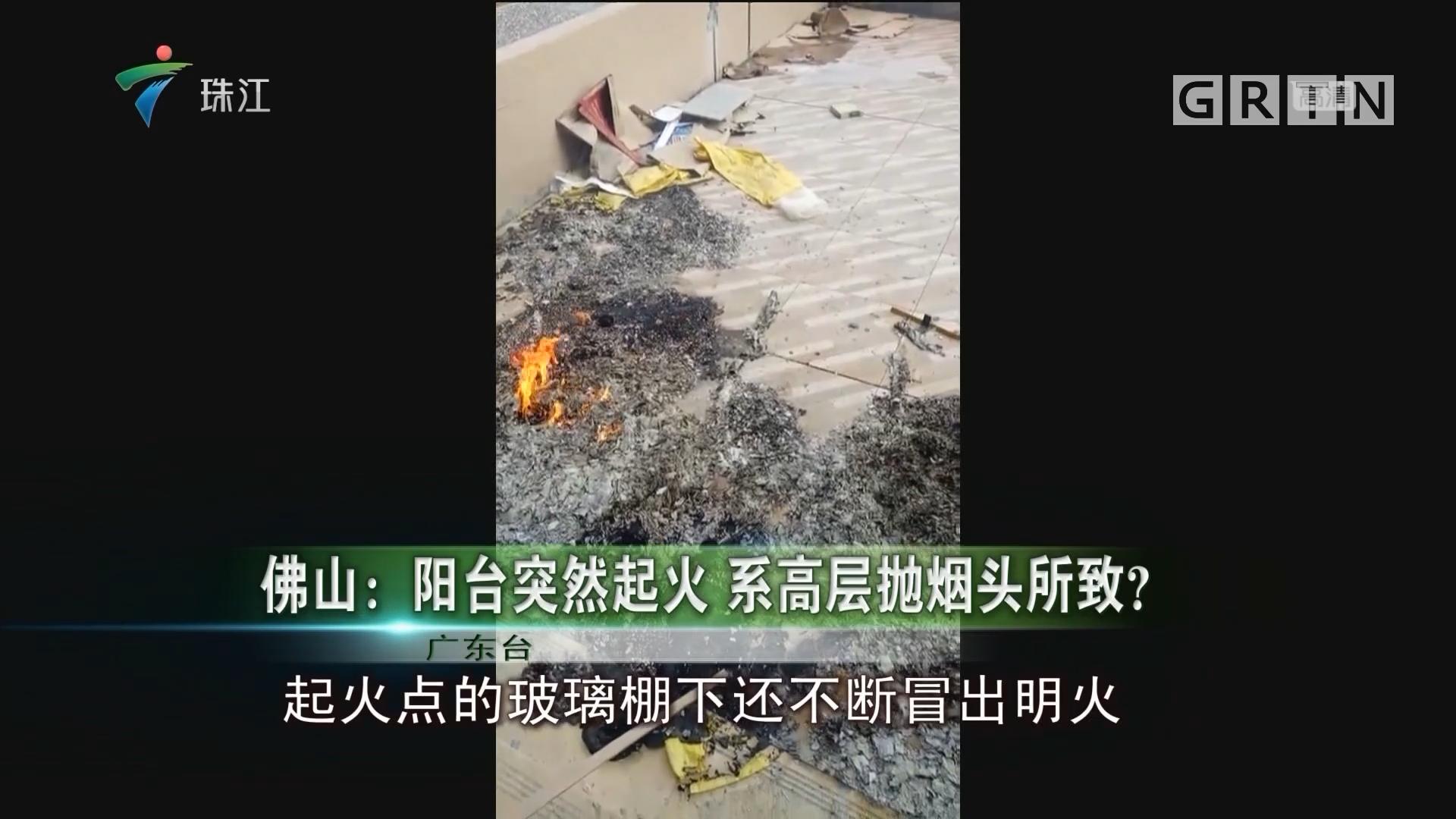 佛山:阳台突然起火 系高层抛烟头所致?