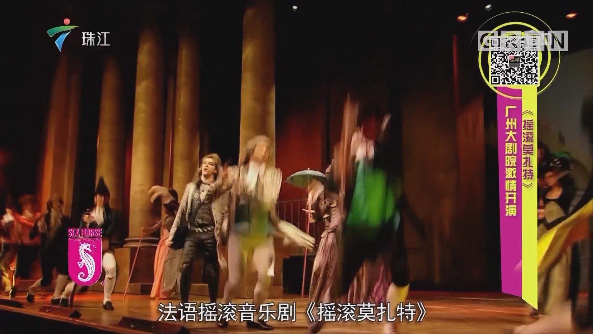 《摇滚莫扎特》广州大剧院激情开演