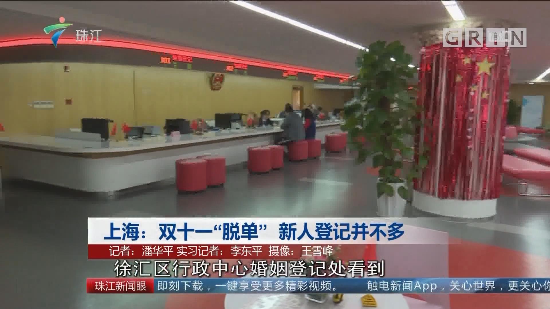 """上海:双十一""""脱单"""" 新人登记并不多"""