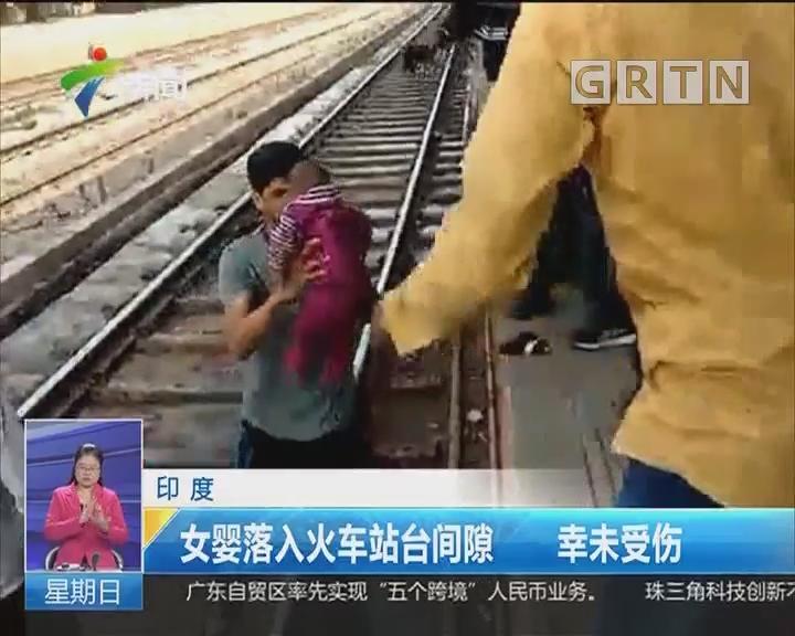印度:女婴落入火车站台间隙 幸未受伤
