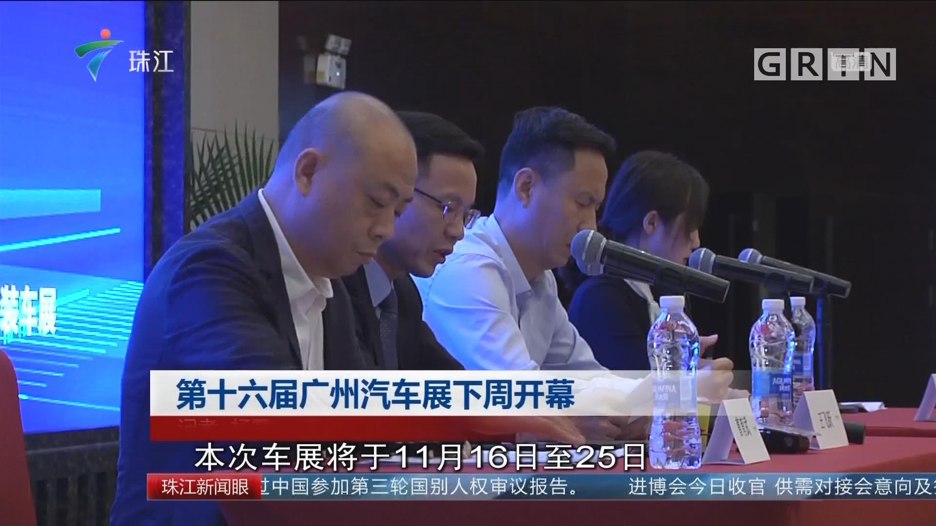 第十六届广州汽车展下周开幕