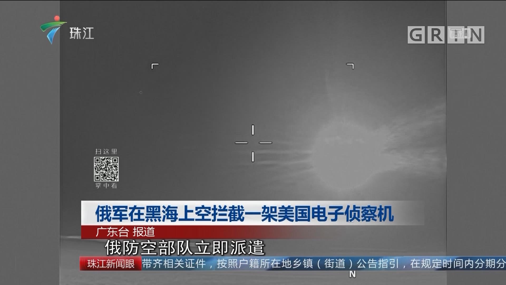 俄军在黑海上空拦截一架美国电子侦察机