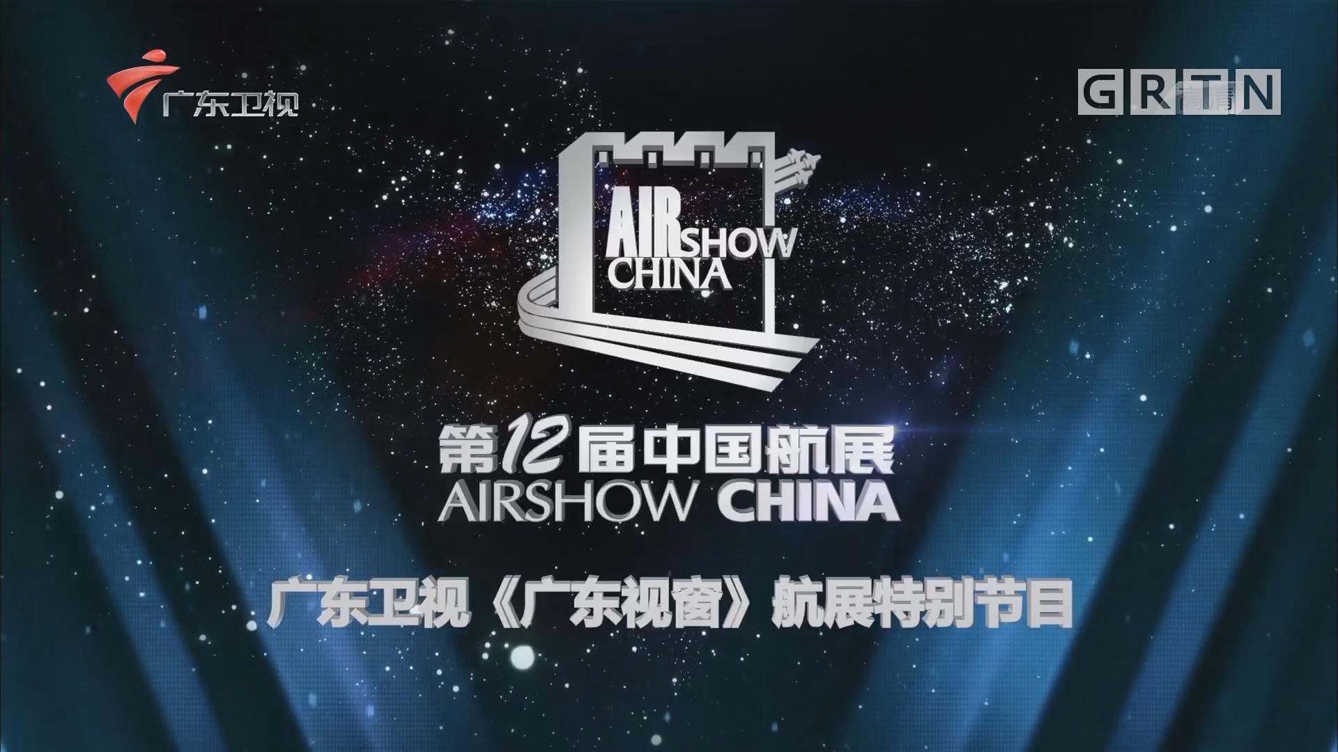 "[HD][2018-11-10]广东视窗:中国航展:""重兵""集结 中国科技闪耀珠海"