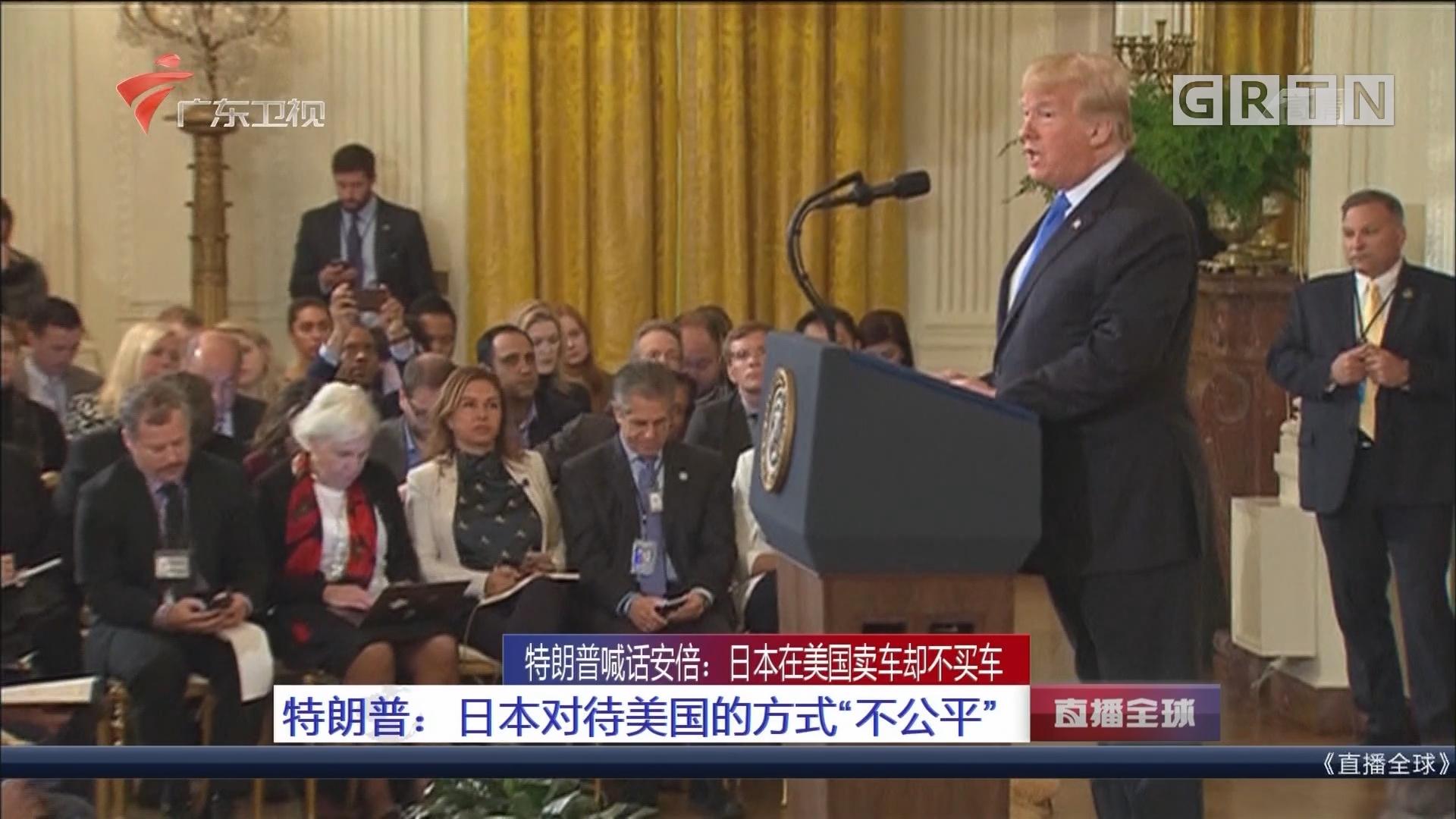 """特朗普喊话安倍:日本在美国卖车却不买车 特朗普:日本对待美国的方式""""不公平"""""""