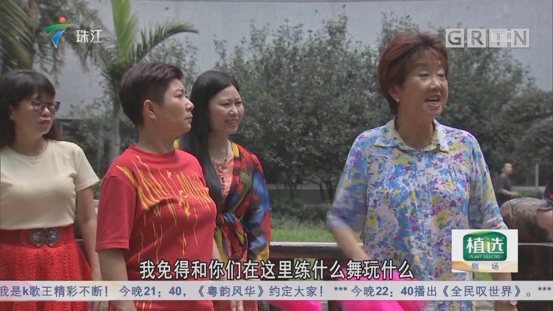 [HD][2018-11-25]外来媳妇本地郎:广场舞风云(上)
