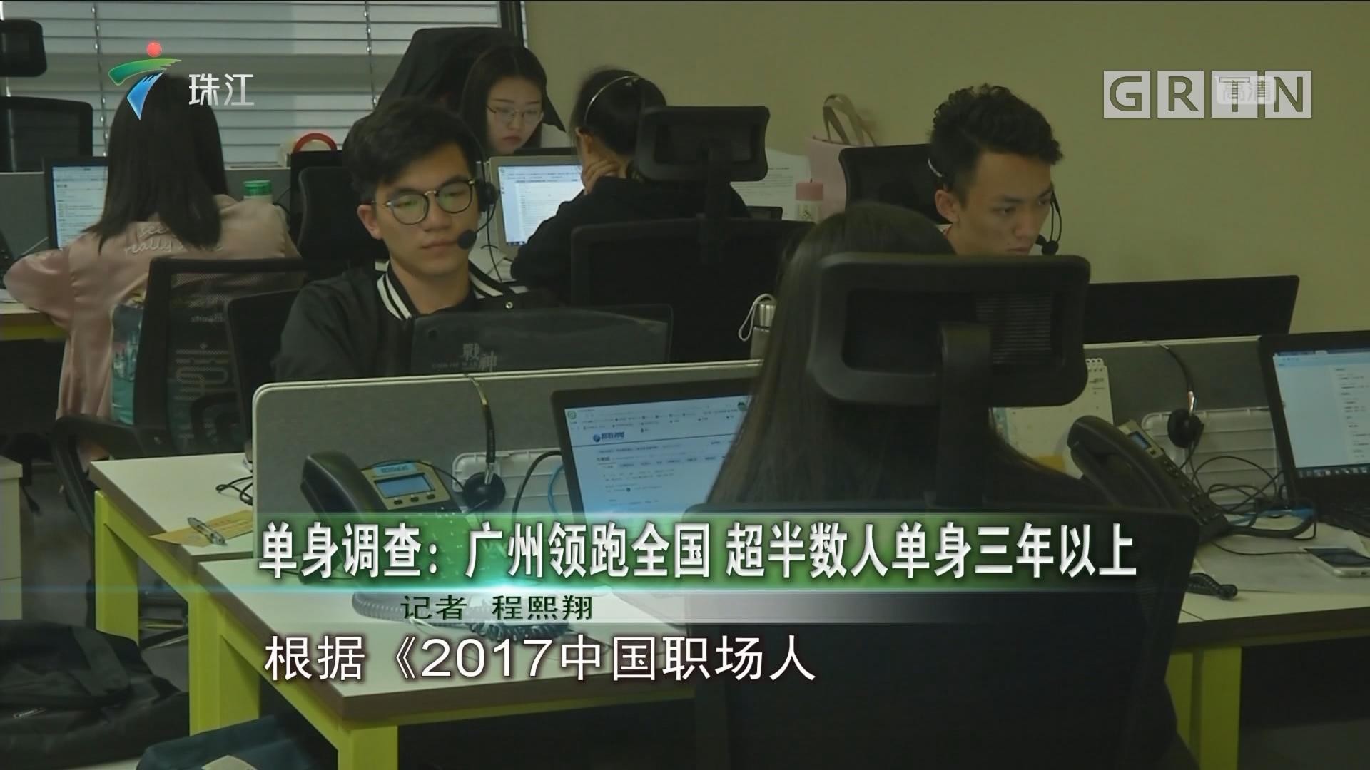 单身调查:广州领跑全国 超半数人单身三年以上