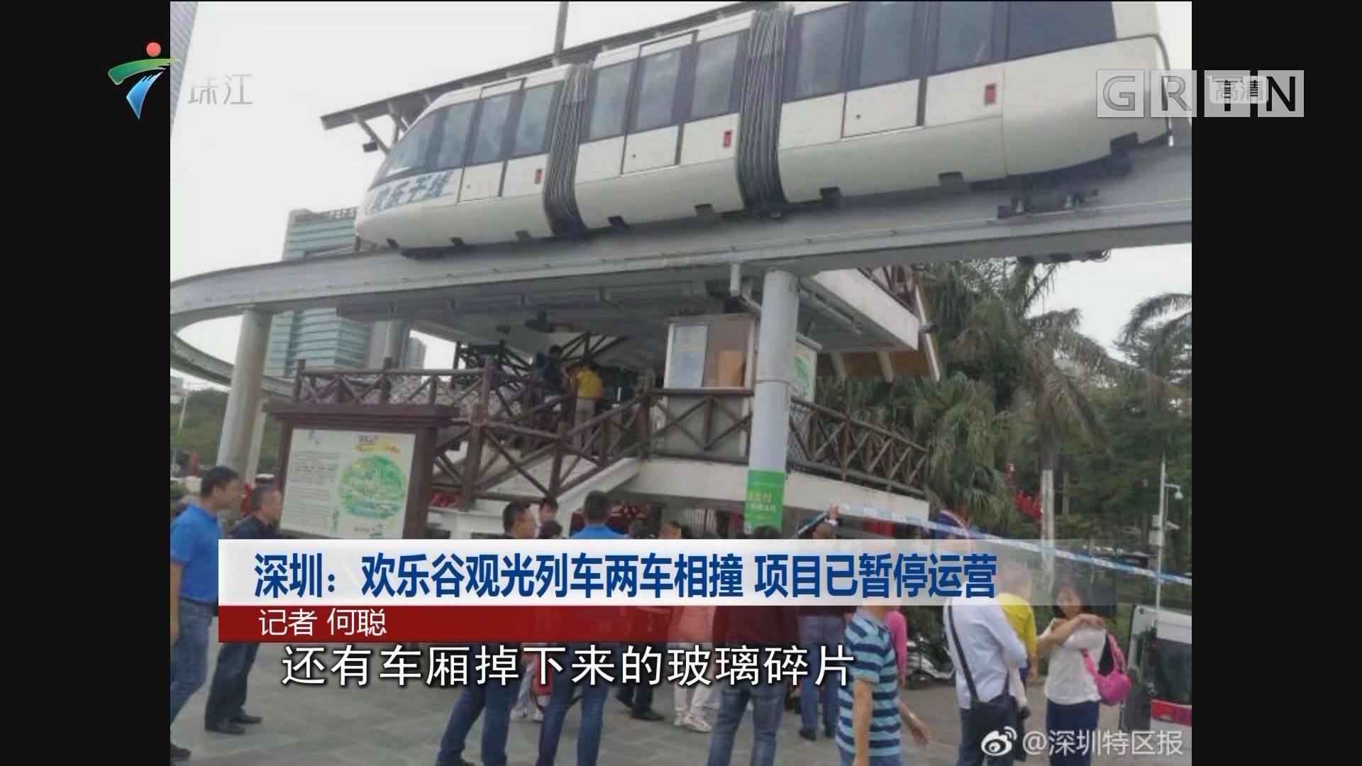 深圳:欢乐谷观光列车两车相撞 项目已暂停运营