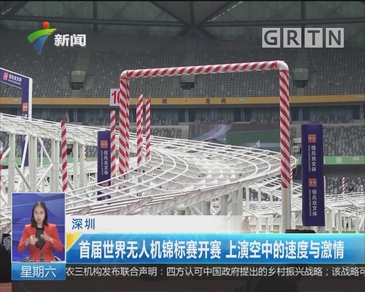 深圳:首届世界无人机锦标赛开赛 上演空中的速度与激情