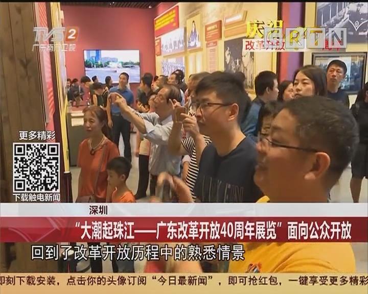 """深圳:""""大潮起珠江——广东改革开放40周年展览""""面向公众开放"""