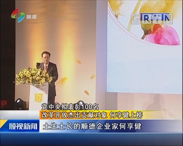 党中央拟表彰100名 改革开放杰出贡献对象 何享健上榜
