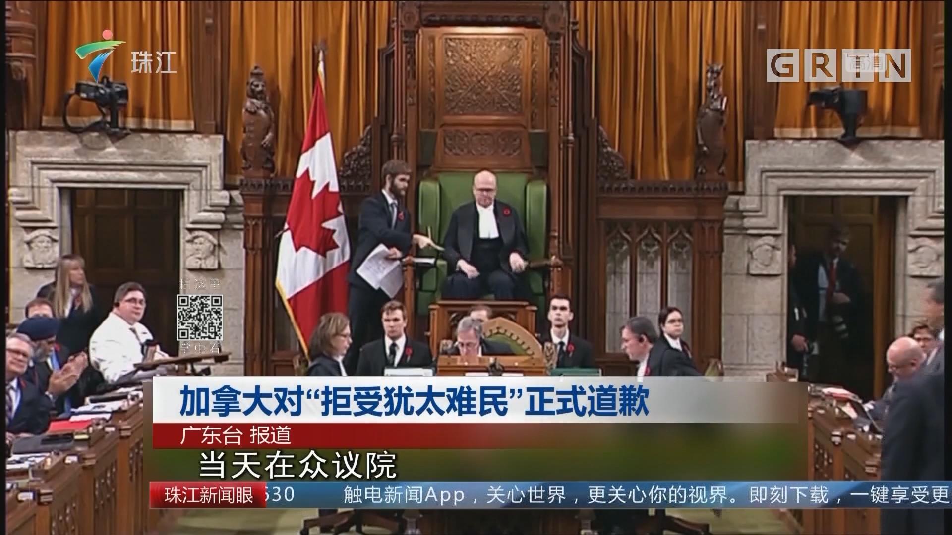 """加拿大对""""拒受犹太难民""""正式道歉"""