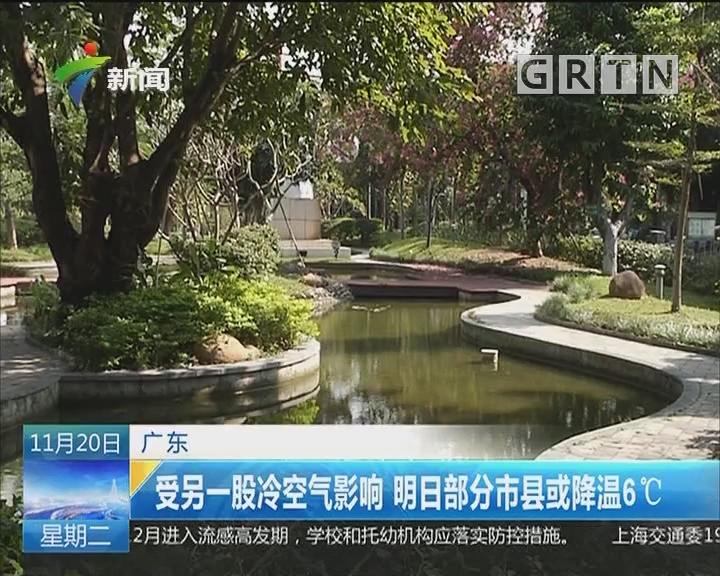 广东:受另一股冷空气影响 明日部分市县或降温6℃