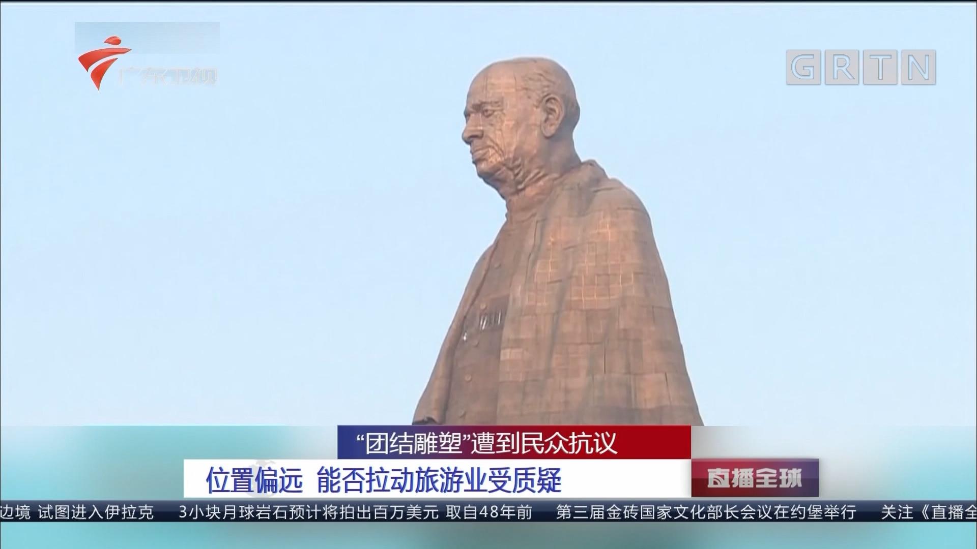 """""""团结雕塑""""遭到民众抗议:位置偏远 能否拉动旅游业受质疑"""