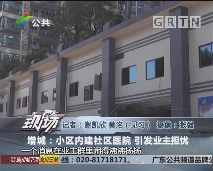 增城:小区内建社区医院 引发业主担忧