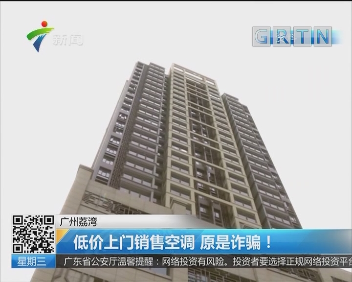 广州荔湾:低价上门销售空调 原是诈骗!