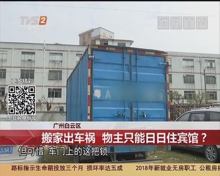 广州白云区:搬家出车祸 物主只能日日住宾馆?