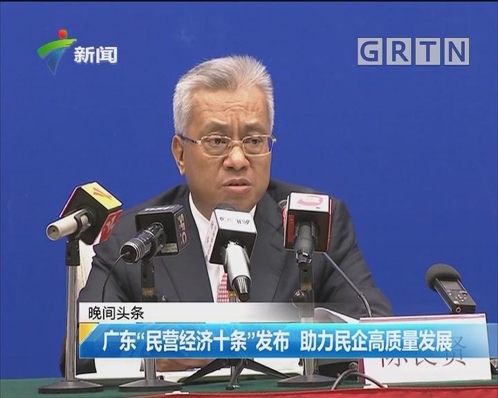 """广东""""民营经济十条""""发布 助力民企高质量发展"""