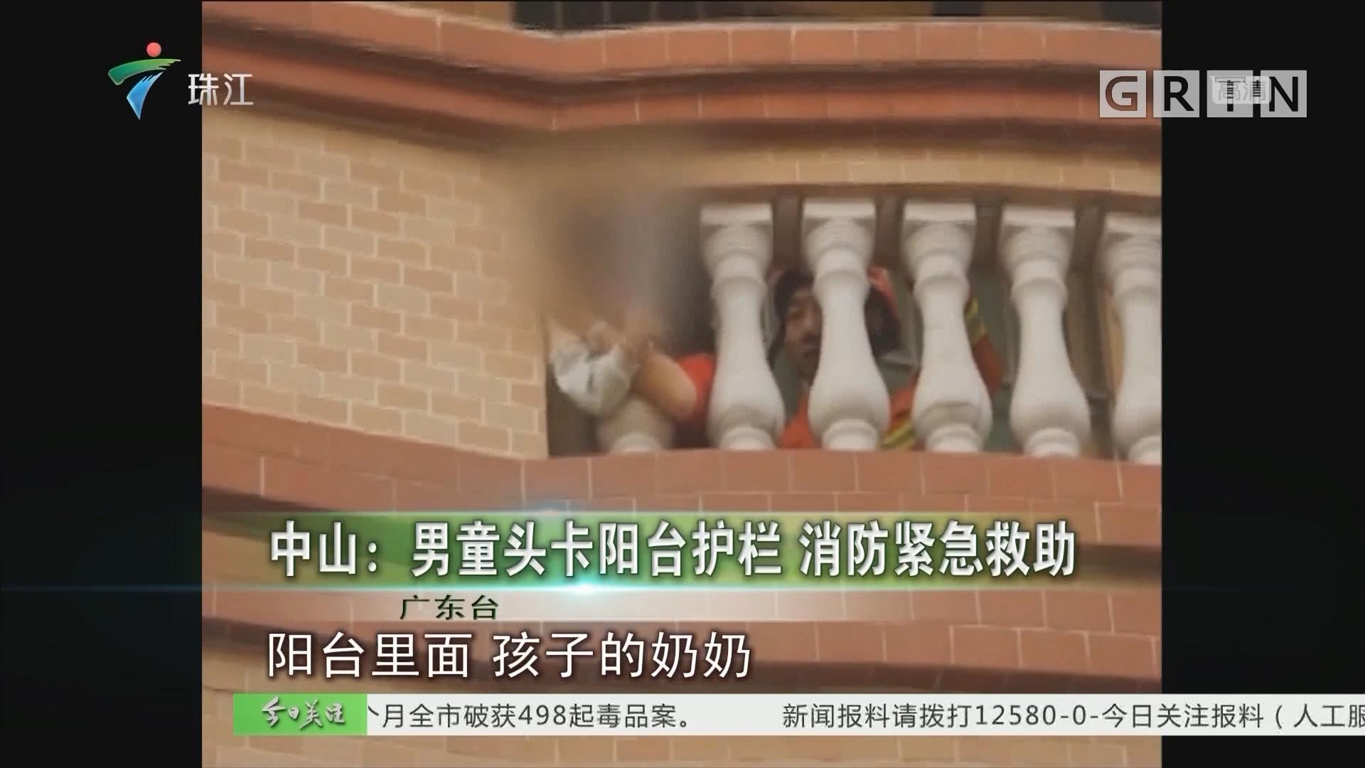 中山:男童头卡阳台护栏 消防紧急救助