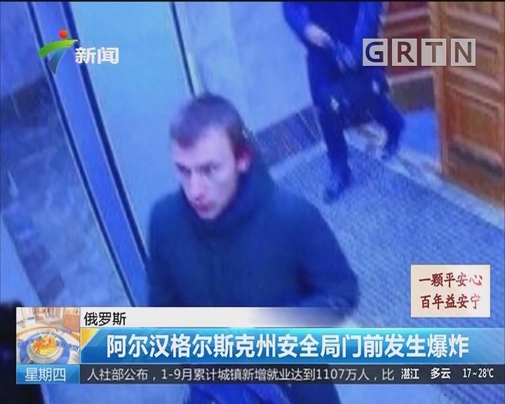 俄罗斯:阿尔汉格尔斯克州安全局门前发生爆炸