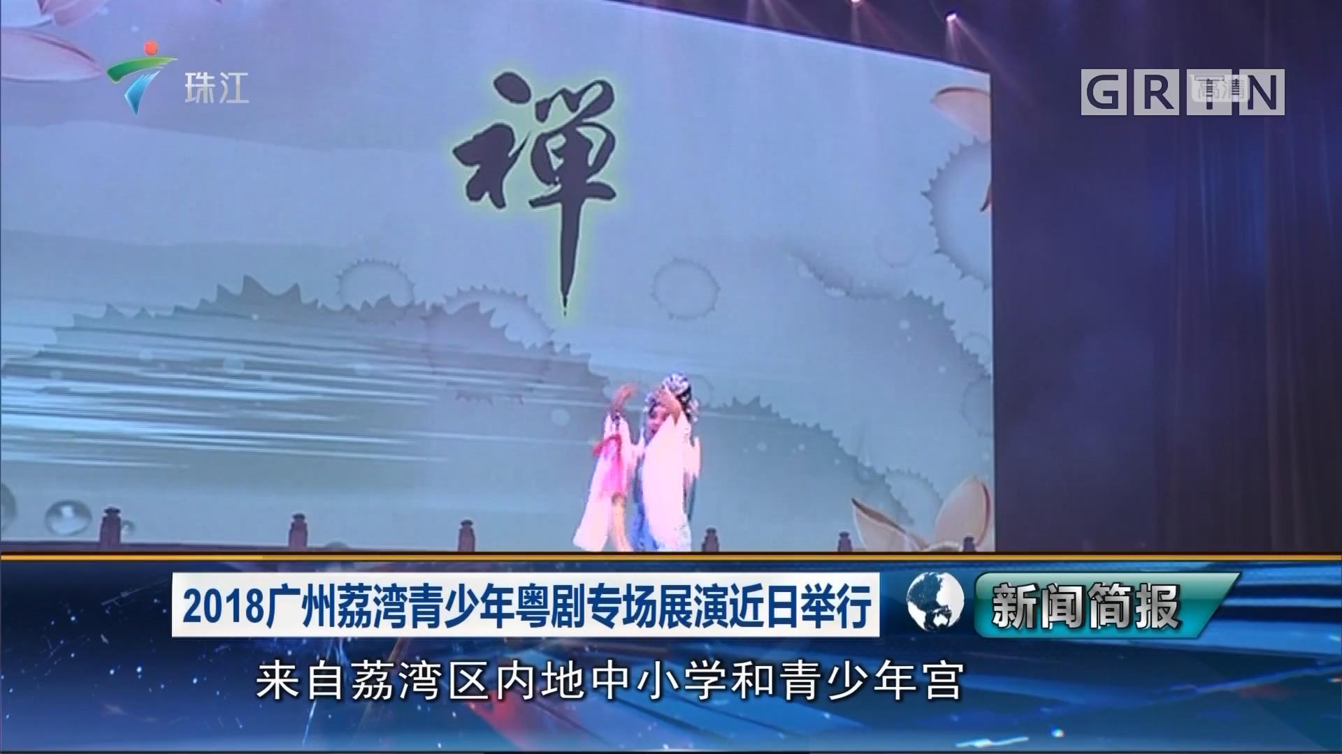 2018广州荔湾青少年粤剧专场展演近日举行