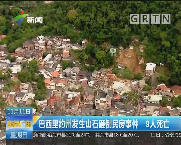 巴西里约州发生山石砸倒民房事件 9人死亡