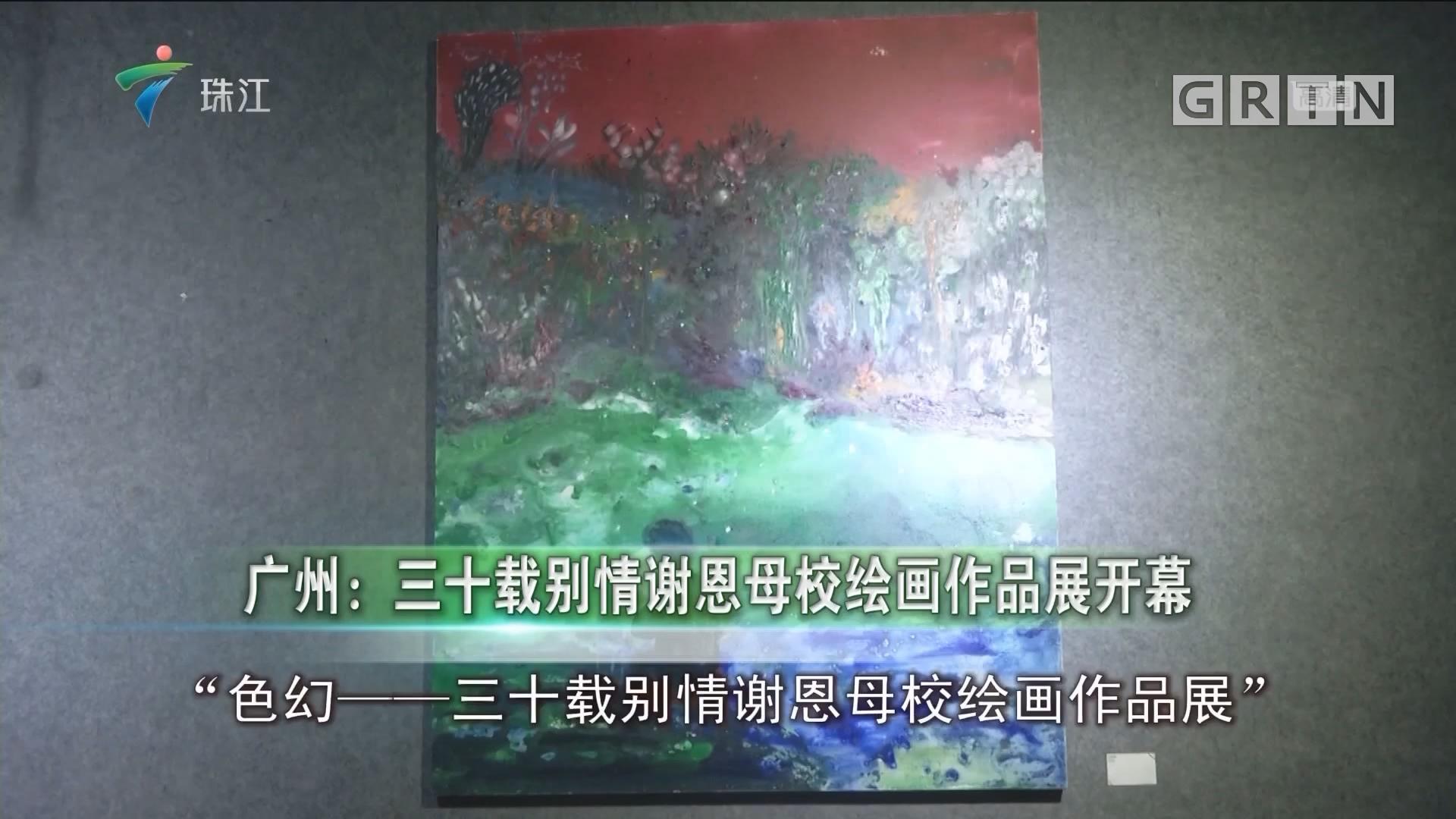 广州:三十载别情谢恩母校绘画作品展开幕