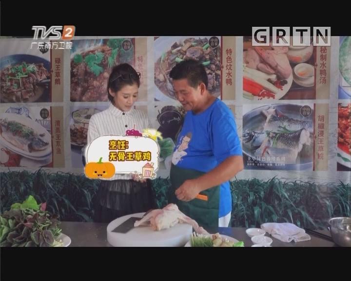 烹饪:无骨王草鸡