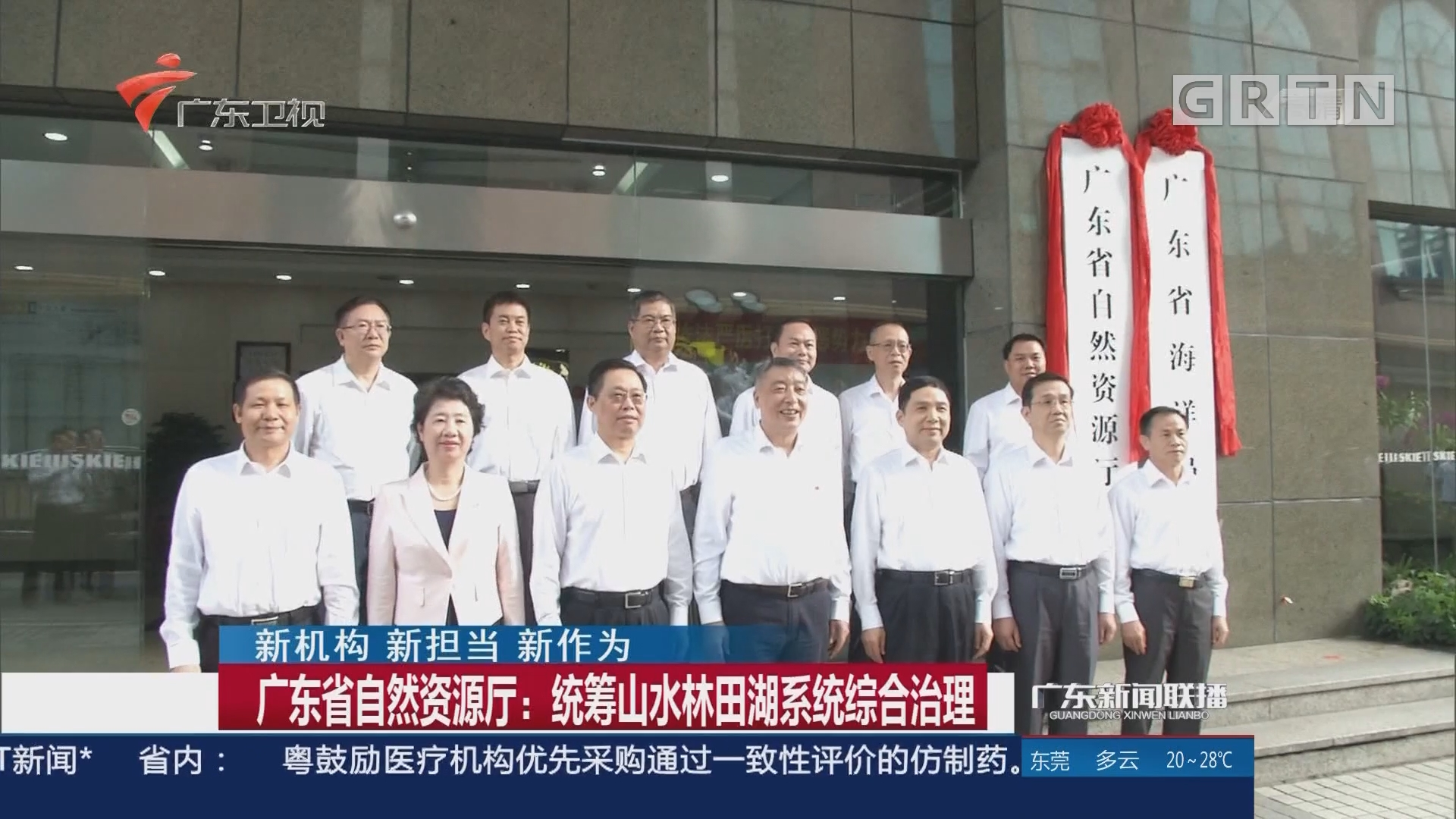 广东省自然资源厅:统筹山水林田湖系统综合治理