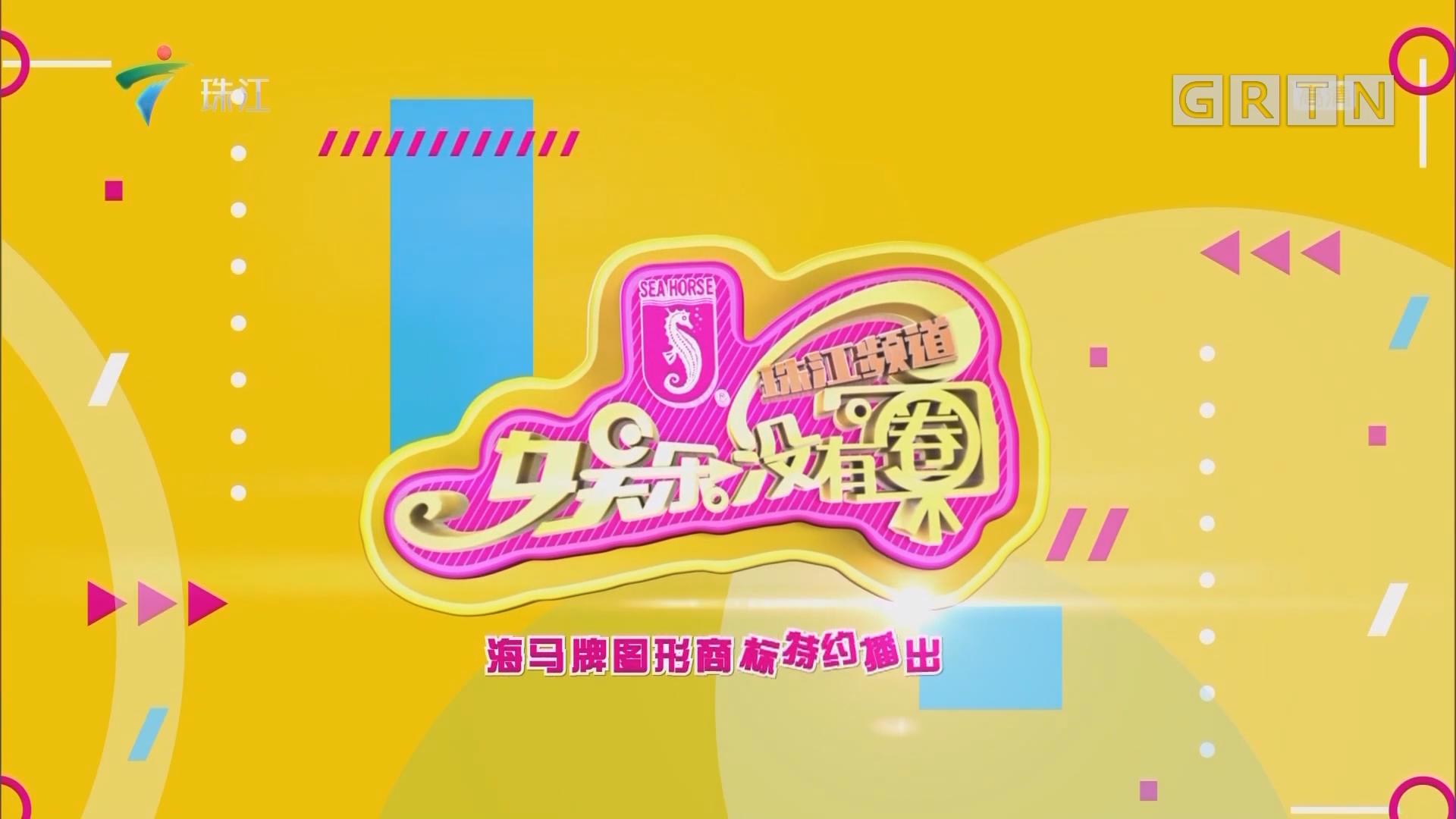 """[HD][2018-11-22]娱乐没有圈:综艺咖王菲其实是""""真少女"""""""