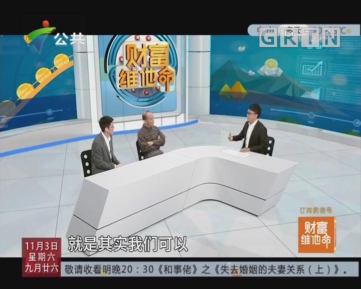 [2018-11-03]财富维他命:领了2年退休金就去世 退休金没了?