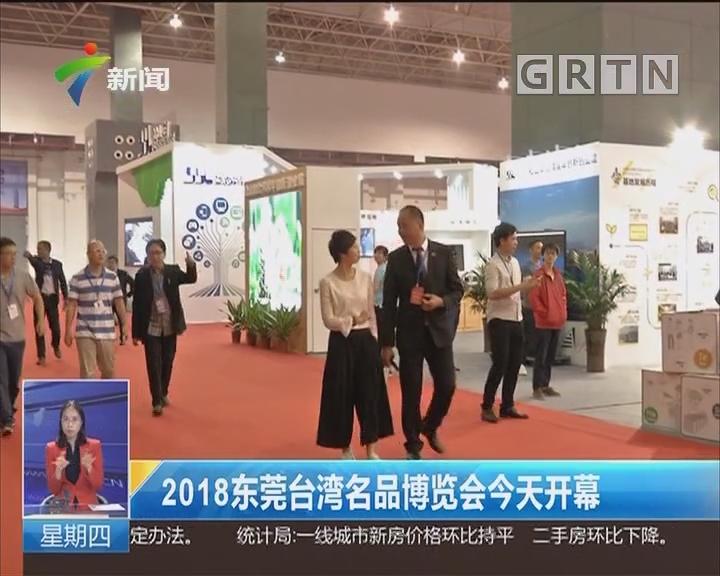 2018东莞台湾名品博览会今天开幕