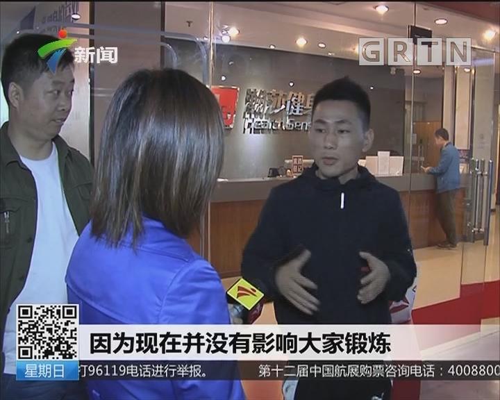 广州:健身中心突然撤场 会员如无头苍蝇