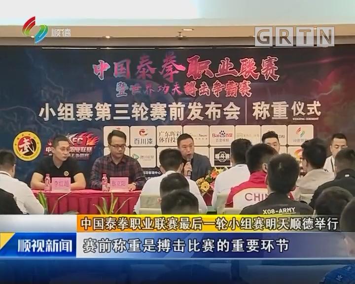 中国泰拳职业联赛最后一轮小组赛明天顺德举行