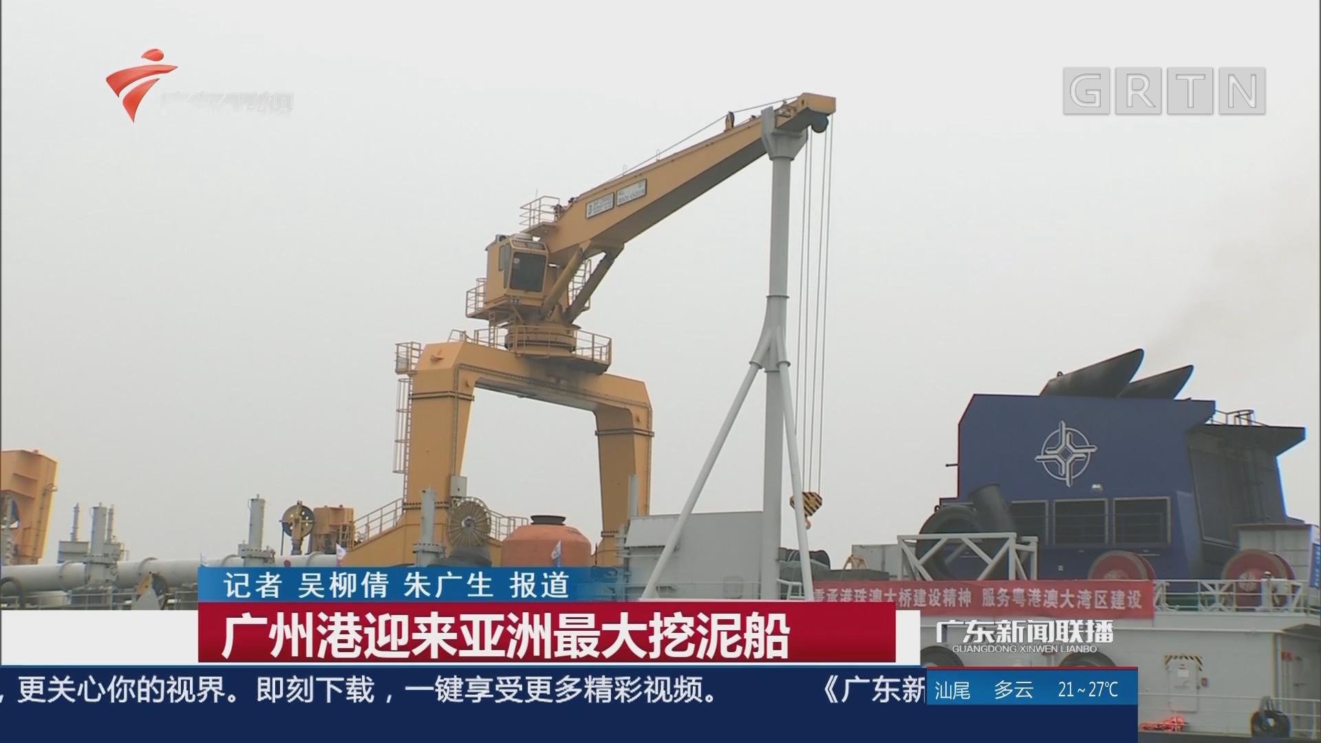 广州港迎来亚洲最大挖泥船